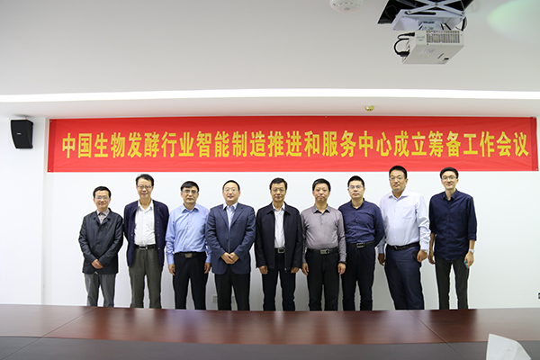 China Bio-Fermentation Industry I&M Promotion and Service Center Preparatory Work Conference Held